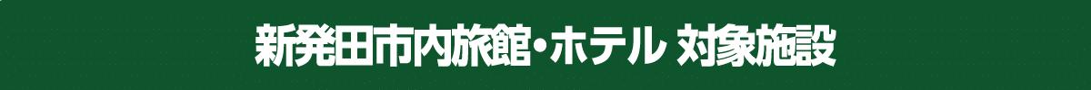 新発田市内旅館・ホテル 対象施設