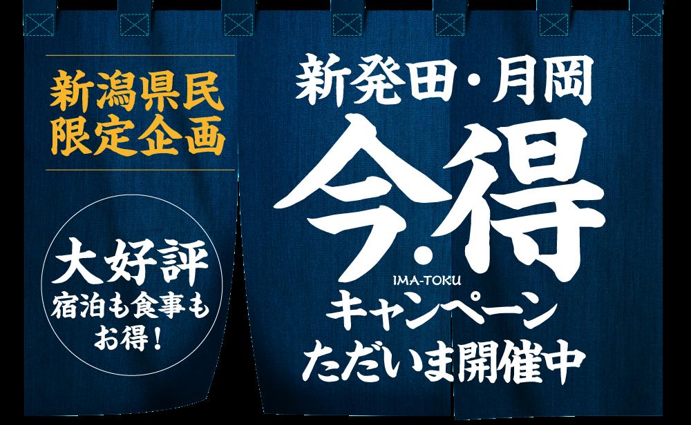 新発田・月岡 今得宿泊キャンペーン2021開催中!|初夏の陣!